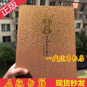 金银同辉南宋金银货币精华正版书籍