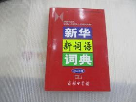 新华新词语词典(2003年版)