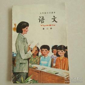 五年制小学语文课本第二册全彩版仅几页有笔记