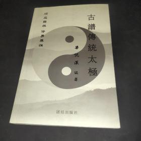 古谱传统太极(带作者签名章)