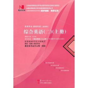国试书业·综合英语(二)上册