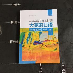 大家的日语 学习辅导用书 初级1