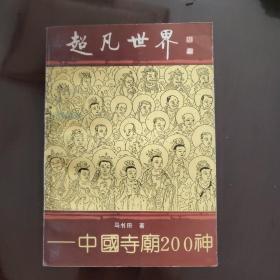 超凡世界——中国寺庙200神