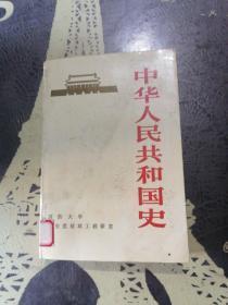 中华人民共和国国史