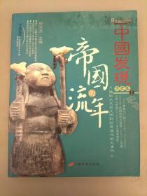 中国发现 历史卷I:帝国的流年   库存书未翻阅正版  2021.4.29