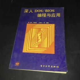 深入DOS/BIOS编程与应用