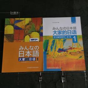 日本语 大家的日语 1 和 学习辅导用书 初级1