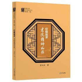 价值追求(书院精神初探)/中国书院文化建设丛书