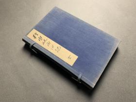 《栈云峡雨日记并诗草》  木版 (3册全)   收藏本 美书  明治11年  1879年