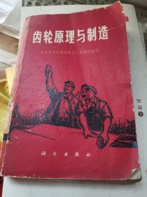 齿轮原理与制造 江西手拖工人大学旧藏