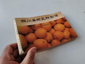 四川果树良种图谱
