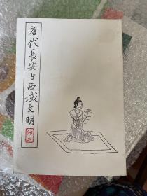 唐代长安与西域文明 sbg窄1下2