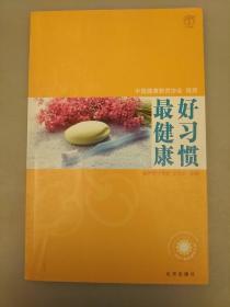 汉竹·我爱健康系列  好习惯最健康    库存书未翻阅正版   2021.4.29