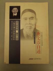 唐文治自述   库存书未翻阅正版   2021.4.29