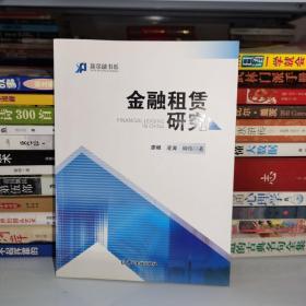 新金融书系:金融租赁研究