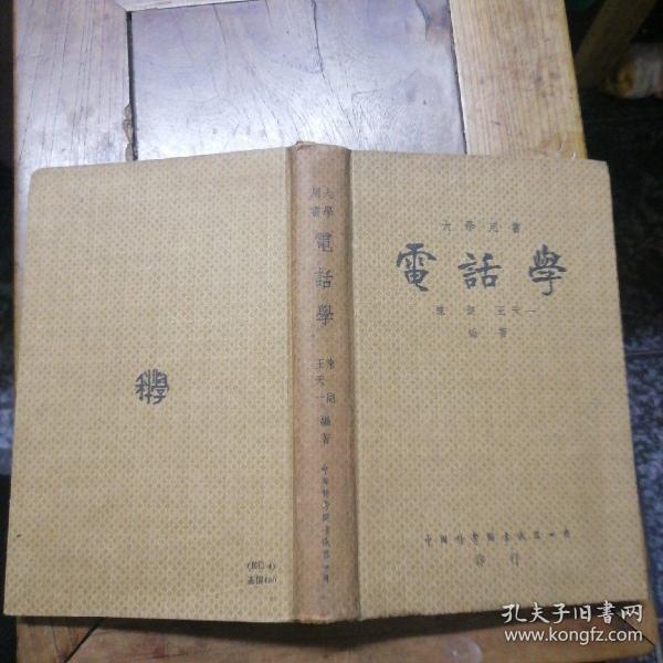 大学用书《电话学》【民国37年再版精装】