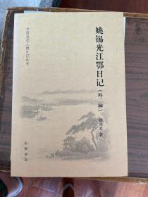 姚锡光江鄂日记(外二种)中国近代人物日记丛书 一版一印 仅印2500册 sbg窄1下2