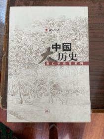中国大历史(黄仁宇作品系列)sbg窄1下2