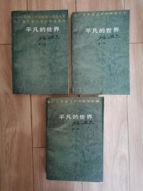 平凡世界(全三册)
