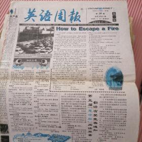 英语周报 高一版2003年1月10日第28期 总第2631期