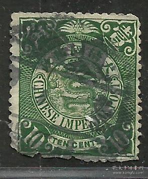清代蟠龙邮票2分旧一枚