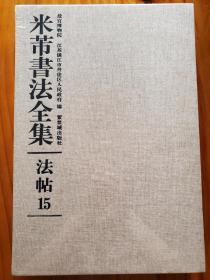 《米芾书法全集-法帖15》