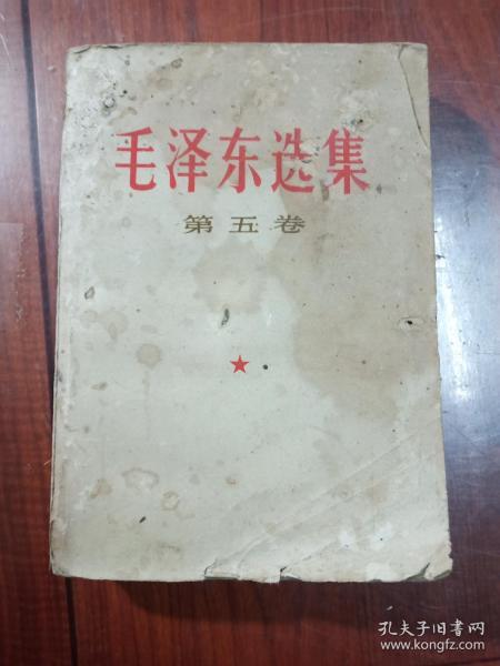 《毛泽东选集》  第五卷
