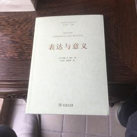 表达与意义:言语行为理论研究/语言学与诗学译丛