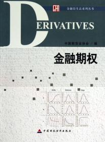 二手金融期权/金融衍生品系列丛书刘志超9787509545416中国财经