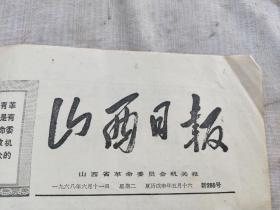 山西日报~(1968.6.11)