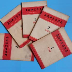 上海中医药杂志(1966年1-5期)