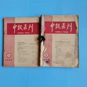 中级医刊19661-7【1-5合订本6.7是单本】