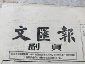 文汇报(一九五五年一月二十日)