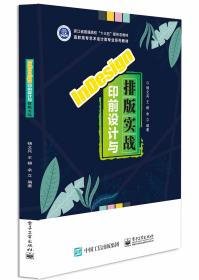InDesign印前设计与排版实战