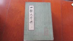 四体大字典(第一至四册)