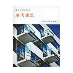西方建筑史丛书:现代建筑 讲解建筑作品的设计思路 风格内涵和意义 建筑师的成长历程和观点 艺术 建筑艺术