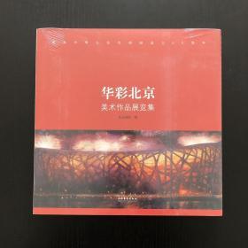 华彩北京美术作品展览集