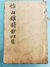 福建地方文献——侯官朱锡谷《怡山馆诗钞》