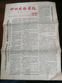 四川外语学院院庆专刊,赠送,折叠邮寄(册2)