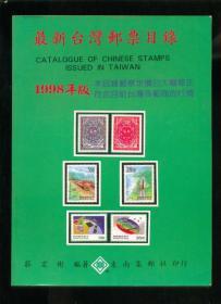 最新台湾邮票目录1998年版
