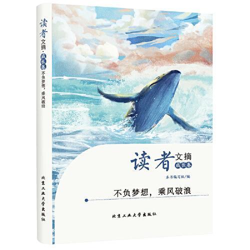 读者文摘·成长卷-不负梦想,乘风破浪(学生版)