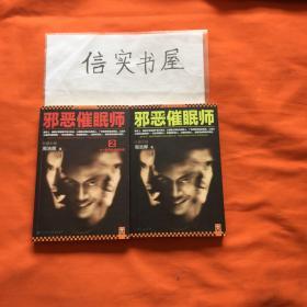 邪恶催眠师 1,2(正版书)两册合售