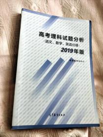 高考理科试题分析(语文数学英语分册)2019年版