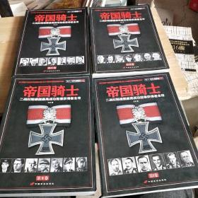 帝国骑士: 二战时期德国最高战功勋章获得者全传(全四册)
