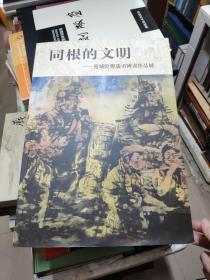 同根的文明——迎城隍郑瑞勇国画作品展
