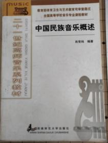 中国民间音乐概述