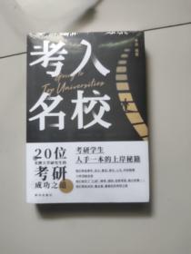 考入名校:20位名牌大学研究生的考研成功之道【未开封】