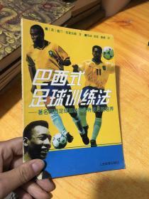 巴西式足球训练法--著名巴西足球