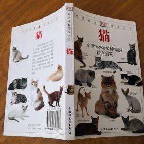 猫—全世界250多种猫的彩色图鉴