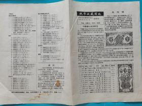 古钱收藏~~~~~~~稀有的早期钱币资料《钱币收藏园地》由赵隆业徐枫二位先生创办